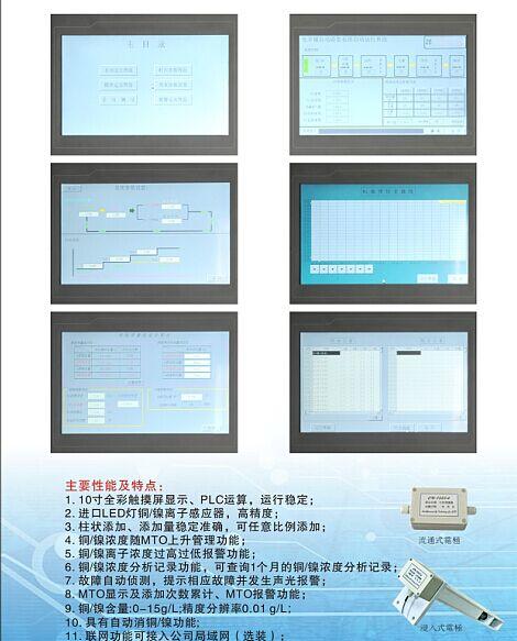 深圳宝安化学铜控制器